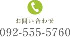 お問い合わせ 092-555-5760